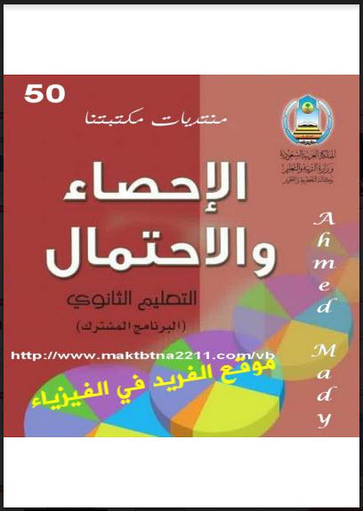 كتاب الإحصاء التطبيقي pdf