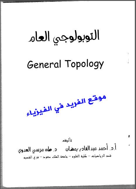 كتاب التبولوجي العام