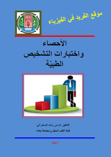 كتاب الاحصاء الطبي pdf