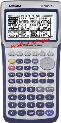 تحميل آلة حاسبة كاسيو Casio Fx 9860 للكمبيوتر الفريد في الفيزياء