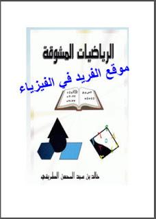 تحميل كتاب العصف الذهني pdf
