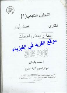 كتاب التحليل العددي سلسلة شوم